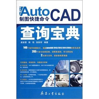 AutoCAD制图快捷命令查询宝典(中文版)