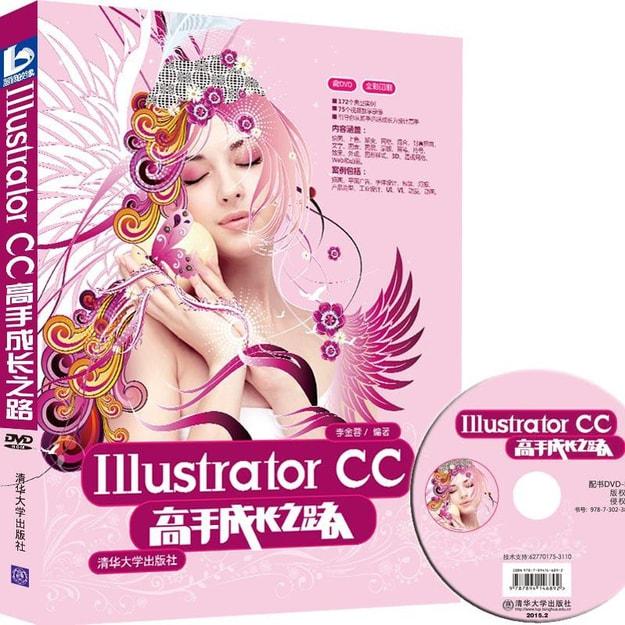 商品详情 - Illustrator CC高手成长之路(附光盘) - image  0