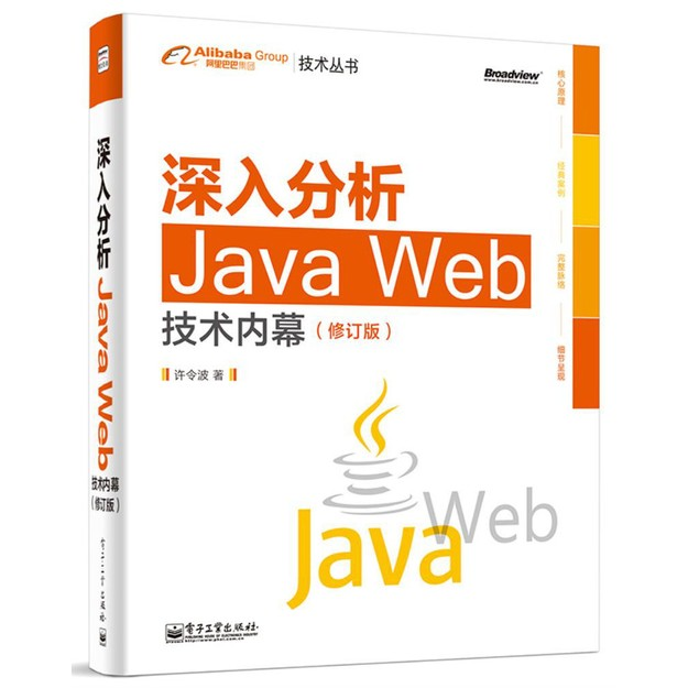 Product Detail - 深入分析Java Web技术内幕(修订版) - image 0