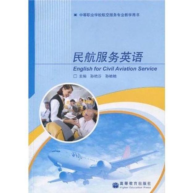 商品详情 - 民航服务英语 - image  0