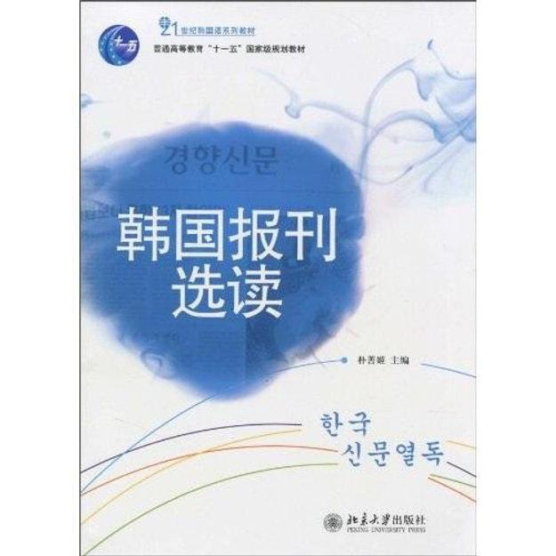 商品详情 - 韩国报刊选读 - image  0