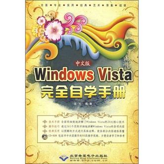 中文版Windows Vista完全自学手册(附光盘)