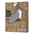 【繁體】貓咪研究室:第一本讓喵星人愛上你的圖文書,從行為、表情、叫聲秒懂貓情緒,輕鬆擄獲貓咪心!