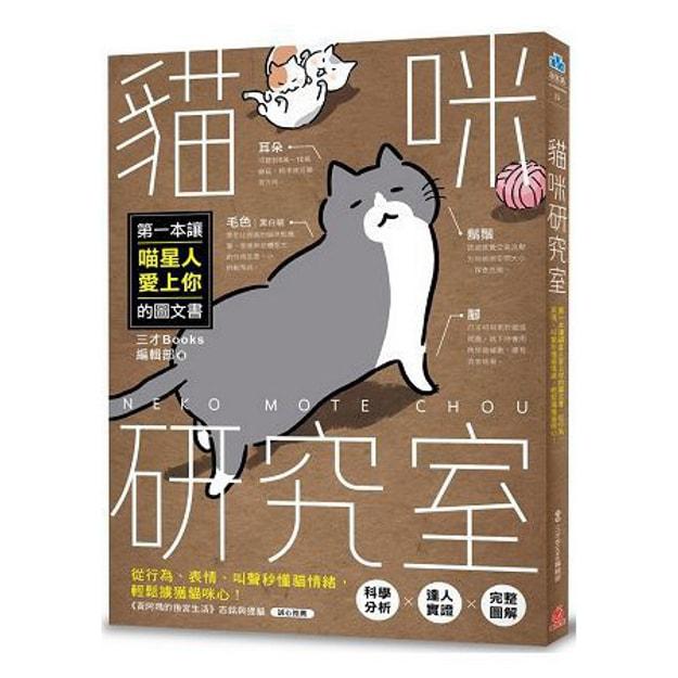 Product Detail - 【繁體】貓咪研究室:第一本讓喵星人愛上你的圖文書,從行為、表情、叫聲秒懂貓情緒,輕鬆擄獲貓咪心! - image 0