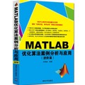 MATLAB优化算法案例分析与应用(进阶篇)