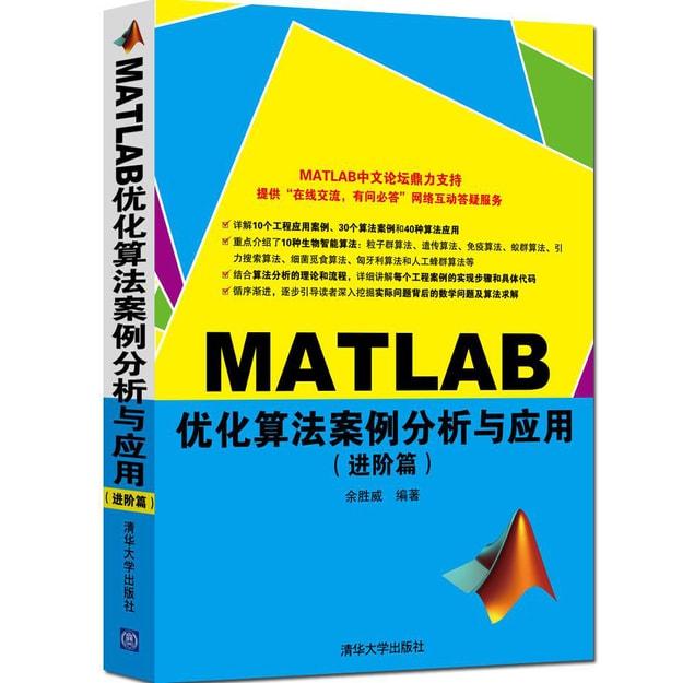 商品详情 - MATLAB优化算法案例分析与应用(进阶篇) - image  0