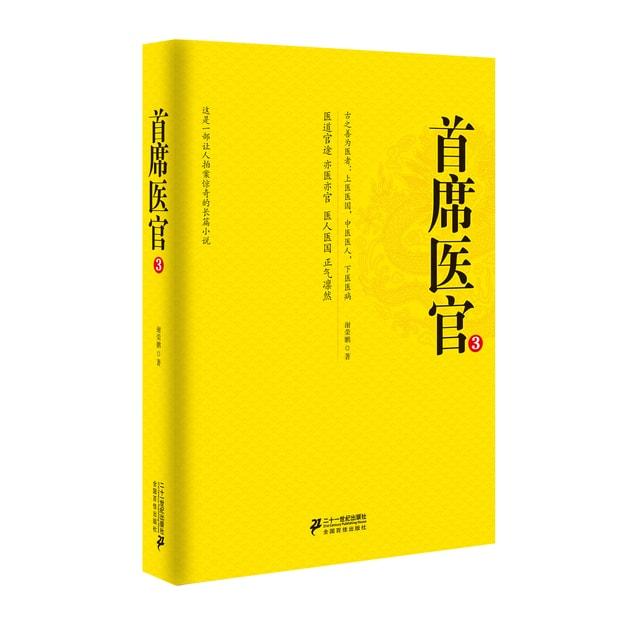 商品详情 - 首席医官3(珍藏版) - image  0