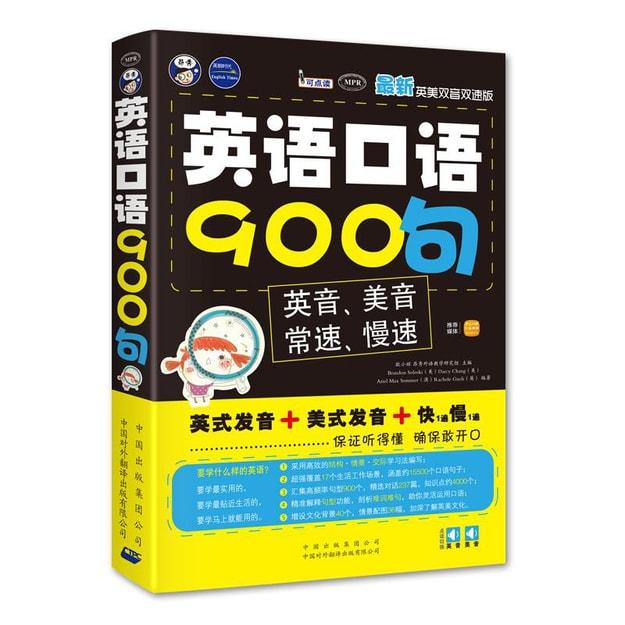 商品详情 - 英语口语900句·最新英美双音双速版 - image  0