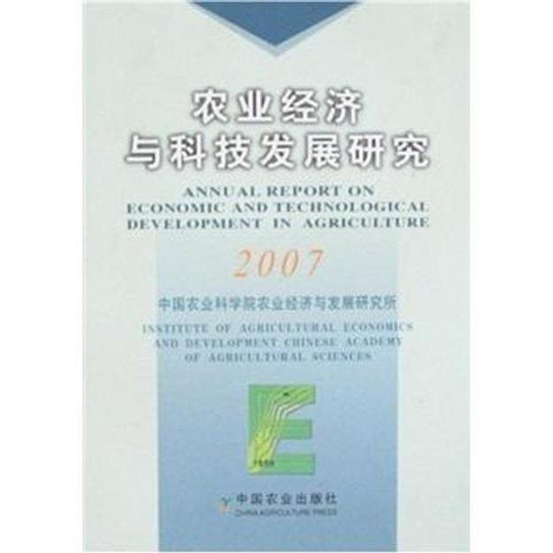 商品详情 - 农业经济与科技发展研究2007 - image  0