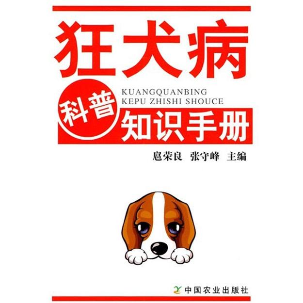 商品详情 - 狂犬病科普知识手册 - image  0