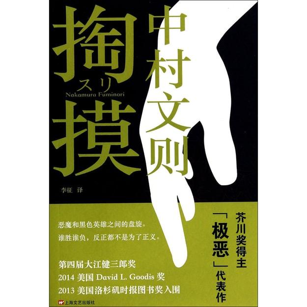 商品详情 - 掏摸 - image  0
