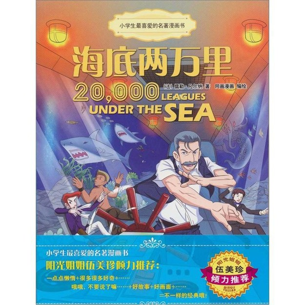 商品详情 - 小学生最喜爱的名著漫画书:海底两万里 - image  0