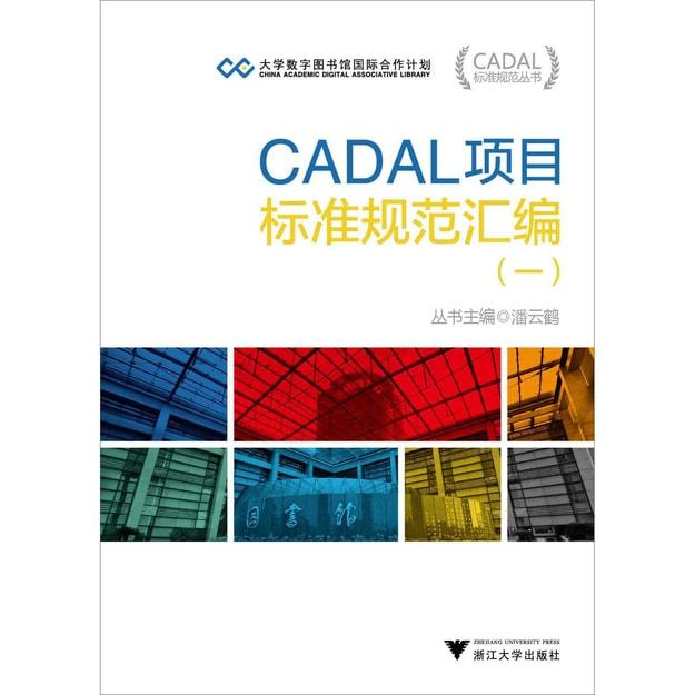 商品详情 - CADAL项目标准规范汇编(一) - image  0