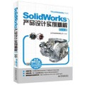 SolidWorks产品设计实例精解(2014版 附DVD光盘)