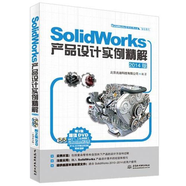 商品详情 - SolidWorks产品设计实例精解(2014版 附DVD光盘) - image  0