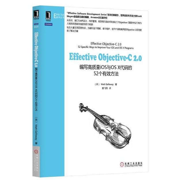 商品详情 - Effective Objective-C 2.0:编写高质量iOS与OS X代码的52个有效方法 - image  0