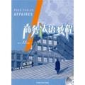 商务法语教程练习册(附CD光盘1张)