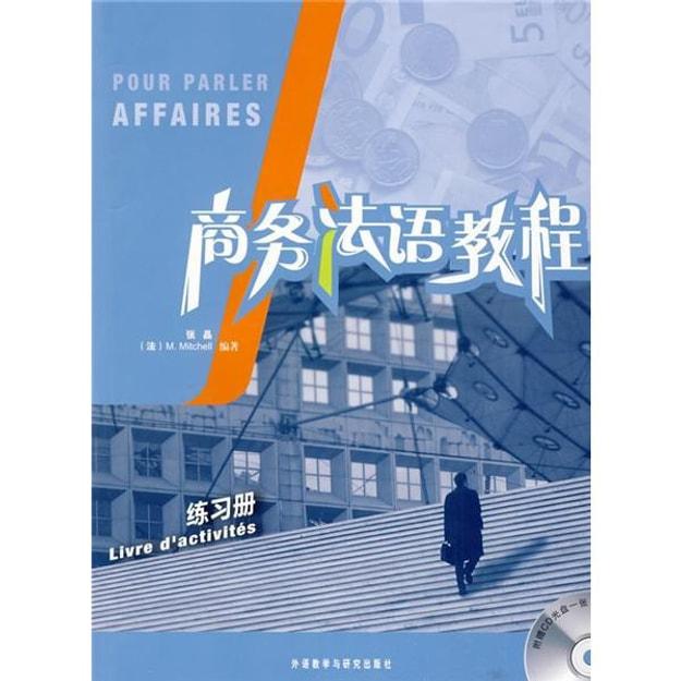 商品详情 - 商务法语教程练习册(附CD光盘1张) - image  0