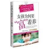 """现代家教丛书:女孩为何要""""富""""着养(修订版)"""