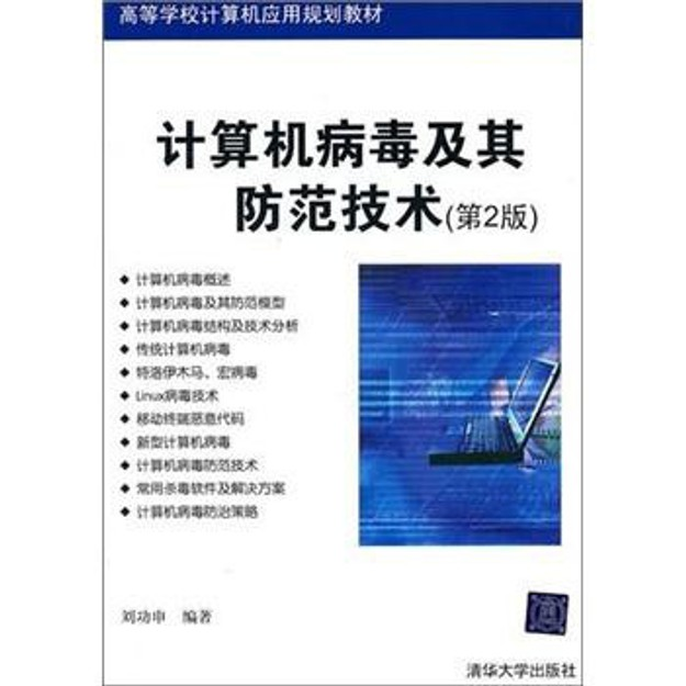 商品详情 - 计算机病毒及其防范技术(第2版) - image  0
