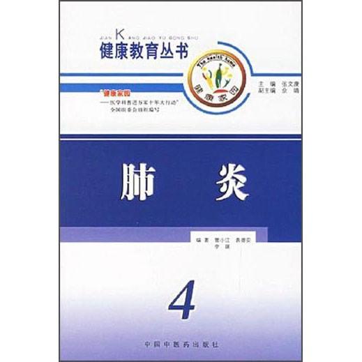 Yamibuy.com:Customer reviews:肺炎