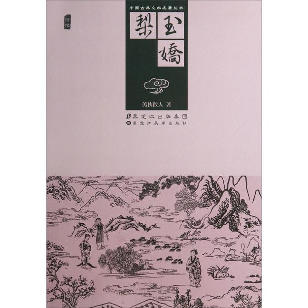 商品详情 - 中国古典文学名著丛书:玉娇梨(插图) - image  0