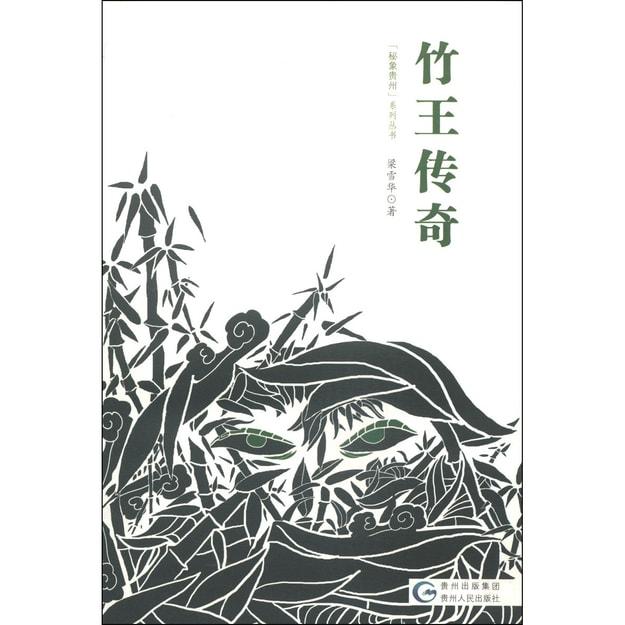 """商品详情 - """"秘象贵州""""系列丛书:竹王传奇 - image  0"""