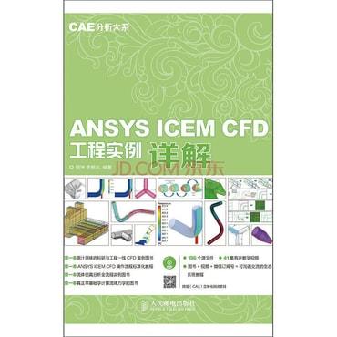 CAE分析大系 ANSYS ICEM CFD工程实例详解赠DVD光盘1张