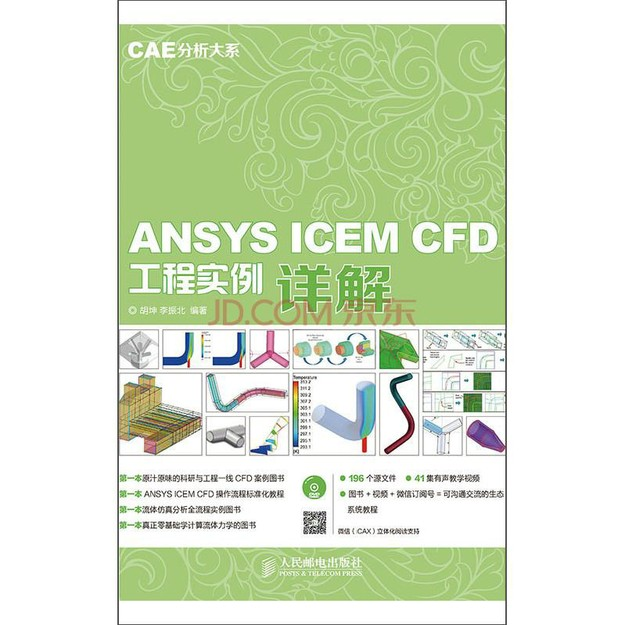 商品详情 - CAE分析大系 ANSYS ICEM CFD工程实例详解赠DVD光盘1张 - image  0