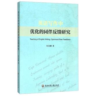 英语写作中优化的同伴反馈研究