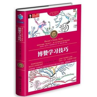 思维导图系列:博赞学习技巧(全彩精装典藏版)