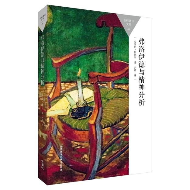 商品详情 - 弗洛伊德与精神分析(百科通识文库) - image  0