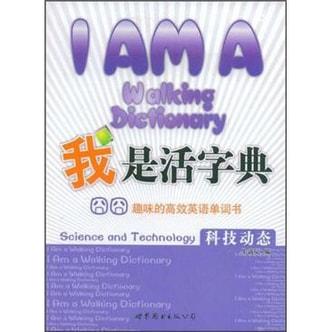 我是活字典·趣味的高效英语单词书:科技动态