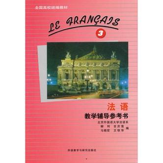 全国高校统编教材:法语教学辅导参考书3