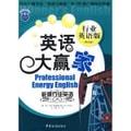 英语大赢家:能源行业英语(行业英语版)(附光盘1张)