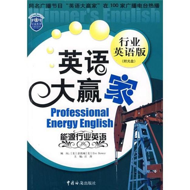 商品详情 - 英语大赢家:能源行业英语(行业英语版)(附光盘1张) - image  0