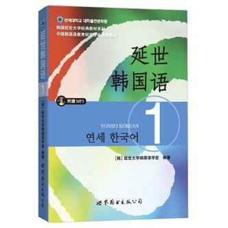 延世韩国语(1)/韩国延世大学经典教材系列(附MP3光盘1张)