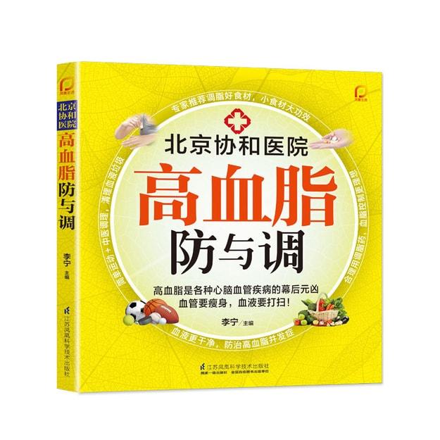 商品详情 - 高血脂防与调 - image  0