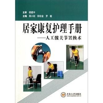居家康复护理手册:人工髋关节置换术