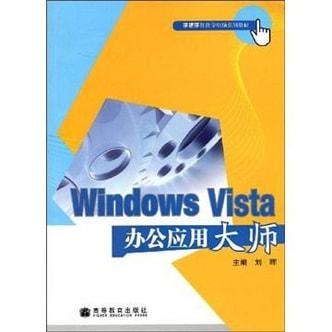 手把手跟我学电脑系列教材:Windows Vista办公应用大师