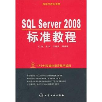 程序员成长课堂:SQL Server 2008标准教程(附光盘)