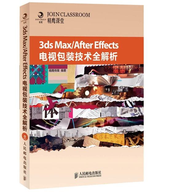 商品详情 - 3ds Max/After Effects电视包装技术全解析 - image  0