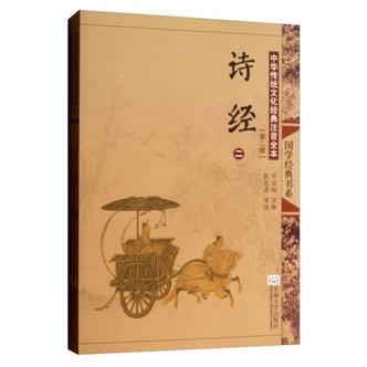 国学经典书系·中华传统文化经典注音全本(第2辑):诗经(第2版)(1-2)(套装全2册)