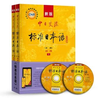 新版中日交流标准日本语初级(第二版 套装上下册 附光盘)