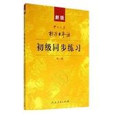 新版中日交流标准日本语:初级同步练习(第二版 附光盘)