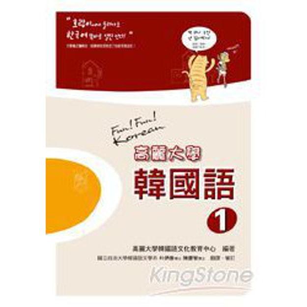 Product Detail - 【繁體】高麗大學韓國語〈1〉(附二片MP3 ) - image 0