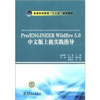 """普通高等教育""""十二五""""规划教材:Pro/ENGINEER Wildfire 5.0中文版上机实践指导"""