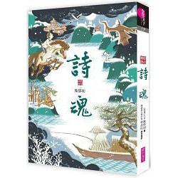 Yamibuy.com:Customer reviews:【繁體】詩魂(仙靈傳奇1)