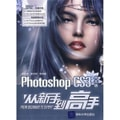 Photoshop CS3中文版从新手到高手(配DVD光盘1张)