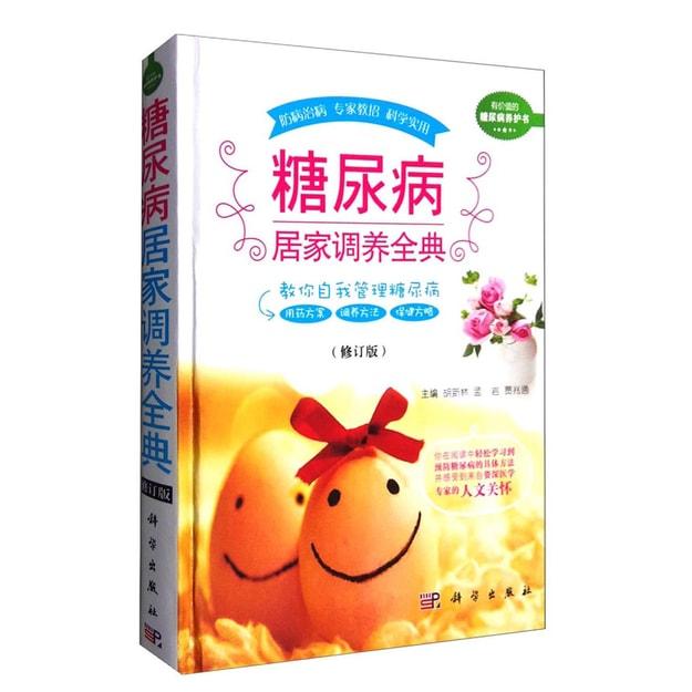 商品详情 - 糖尿病居家调养全典(修订版) - image  0